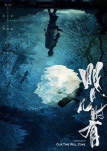Baixar Ming Yue Ji Shi You Dublado